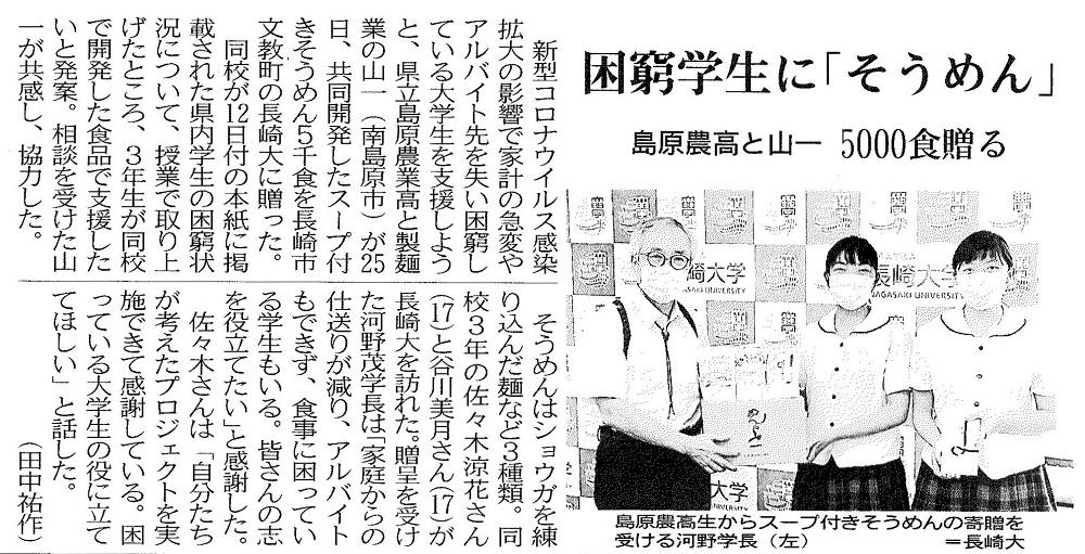 新聞記事(長崎新聞).jpg